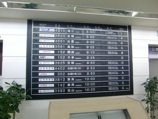 格安航空会社ピーチに初乗り&関西空港で神が降臨【大阪旅行その1:関空編】