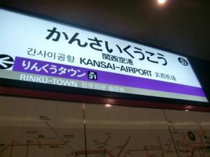 行きは良かったピーチが帰りは残念だった件【大阪旅行:エピローグ】