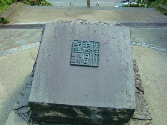 誰もが歴史の教科書で見る「金印」の発掘地、金印公園に行ってきた