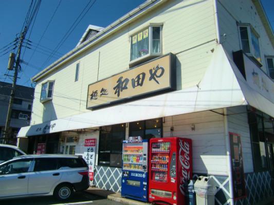 麺処和田や