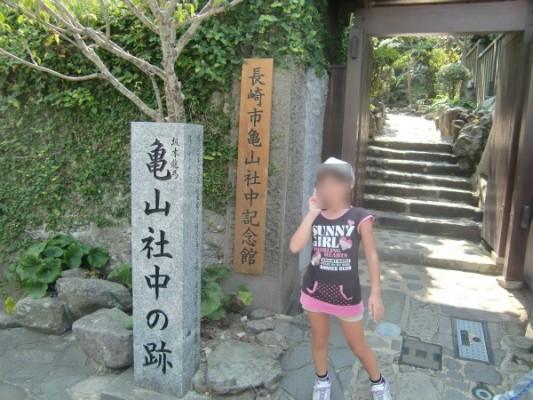 龍馬伝で知った場所、山の上にある亀山社中記念館に行ってきた