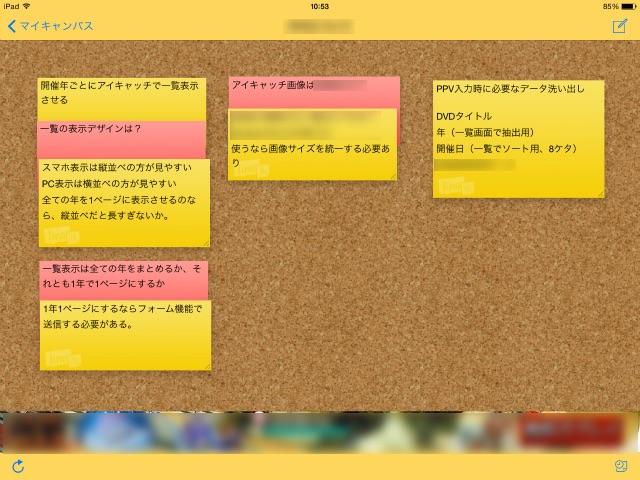 lino iPad版