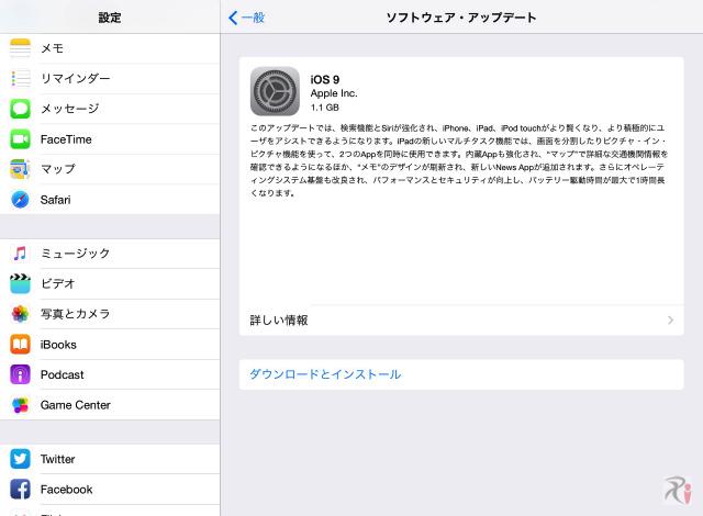 iPad Air 2 の iOS 9
