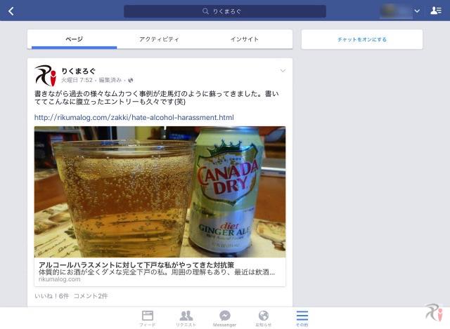 iPadのFacebook