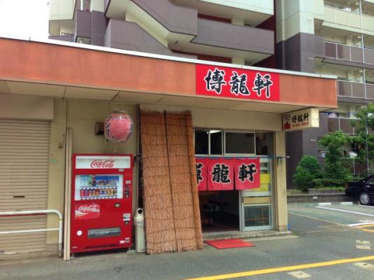 博龍軒:九大病院近く、創業60年を超える老舗ラーメン@福岡市東区