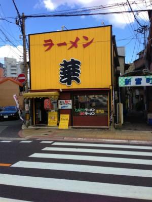 ラーメン華:嘉穂劇場の近くにある筑豊ラーメンとんこつ味@飯塚市