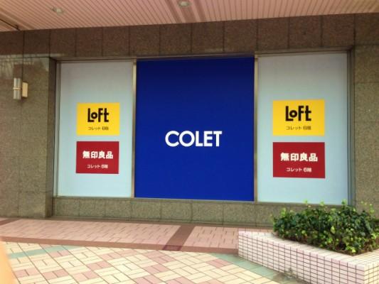 小倉そごうだった頃にはよく行った「コレット」に初めて行ってきた