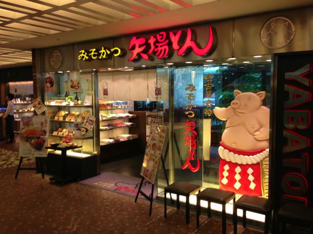 これは確かにウマイ!名古屋味噌かつ「矢場とん」を博多駅で喰らう