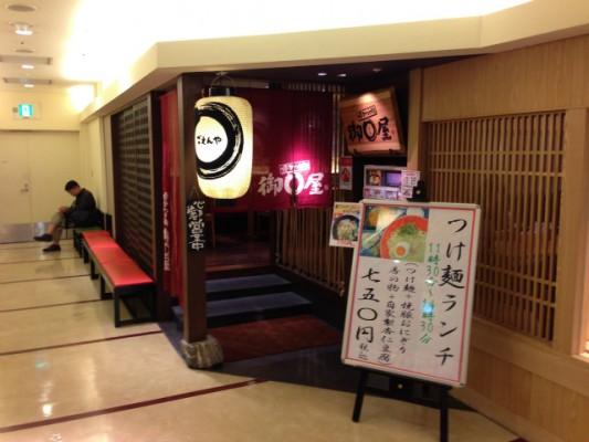 これはヤミツキになるかもしれないぞ!「博多つけ麺 御○屋」@小倉駅