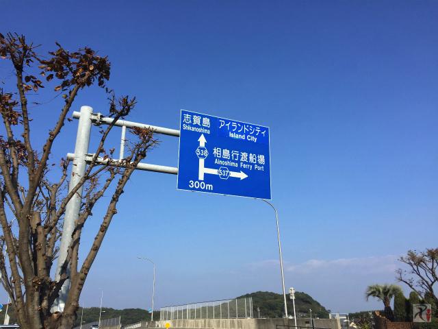 糟屋郡新宮町湊坂付近