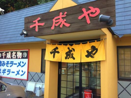 千成や:ピリリと辛いネギラーメンが一番人気@直方市