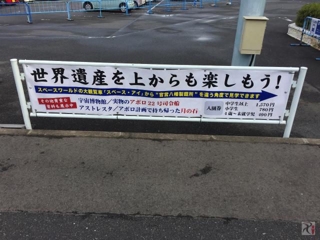官営八幡製鉄所旧本事務所眺望スペース入口