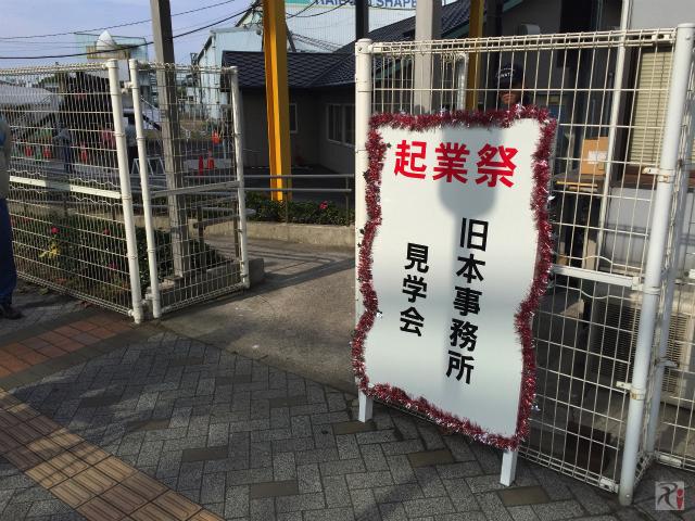 八幡製鉄所・東田通用口