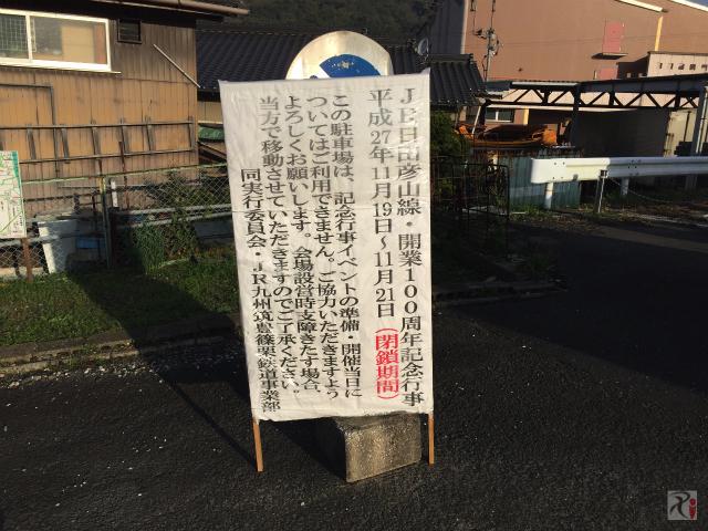 日田彦山線開業100周年記念行事
