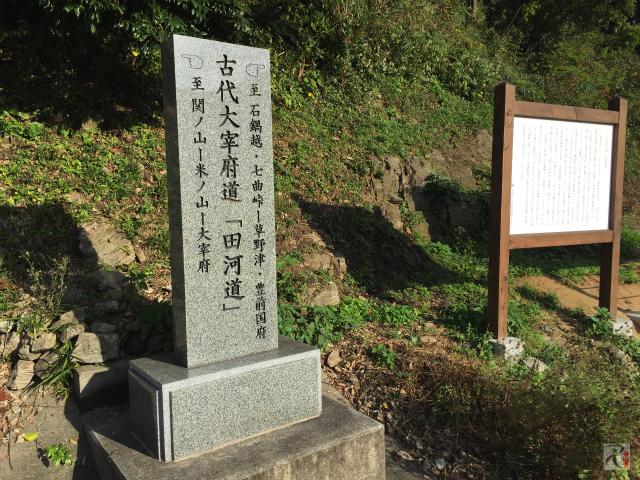 鏡山神社の石碑