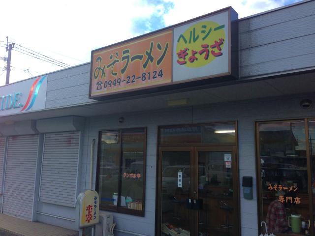 タンポポ亭:味噌ラーメン好きが唸る味わい深い甘辛スープに舌鼓@直方市