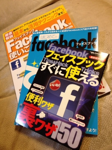 Facebookを初体験して最初に感じた抗うことの出来ない怖さ