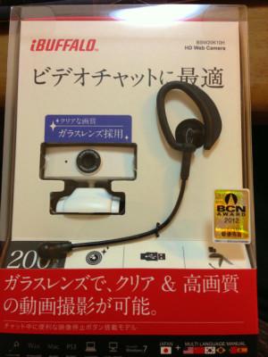 ヘッドセット付Webカメラ・200万画素