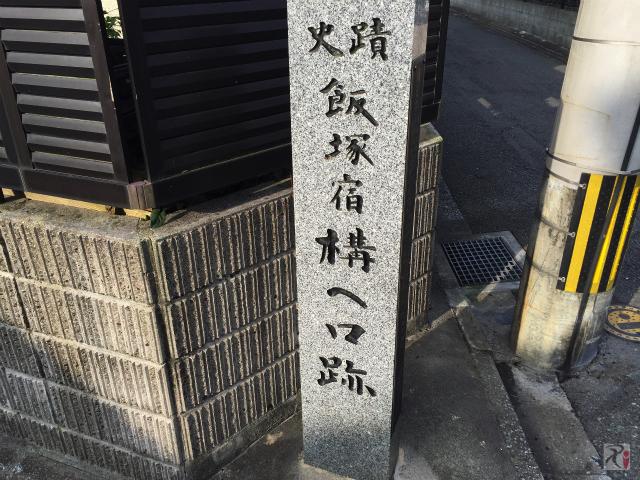 飯塚宿西構口跡