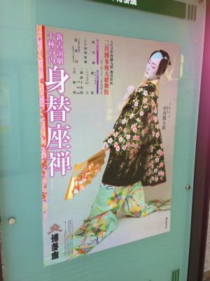 2月は中村勘九郎の襲名披露歌舞伎
