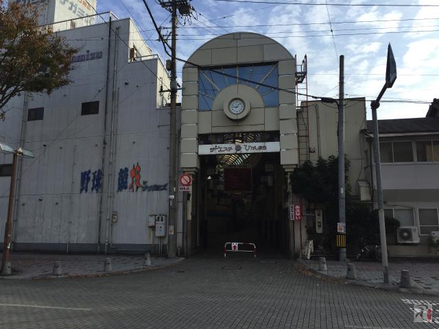 東町商店街入口