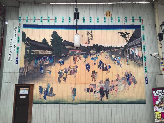 長崎街道飯塚宿の絵