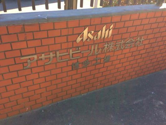 アサヒビール工場入口