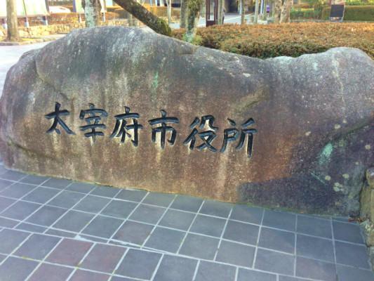 太宰府市役所
