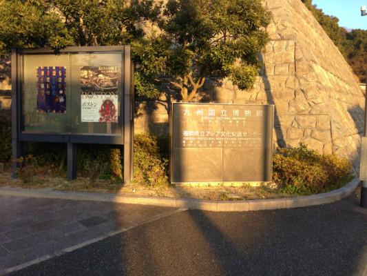 九州国立博物館の入口