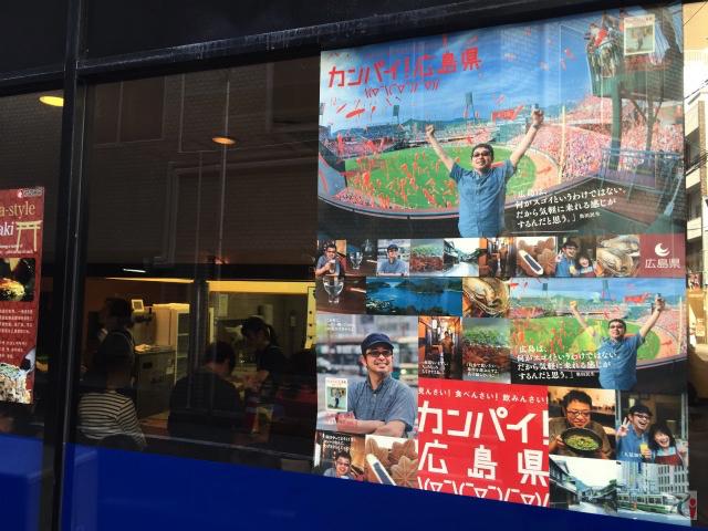 カンパイ広島県のポスター