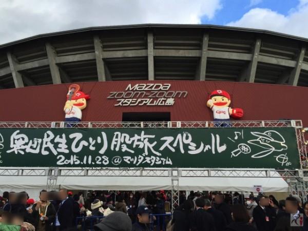 奥田民生ひとり股旅スペシャル@マツダスタジアム