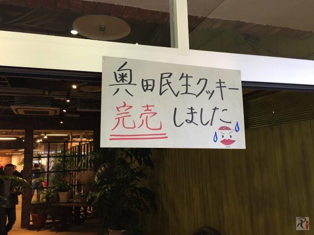 奥田民生クッキー完売