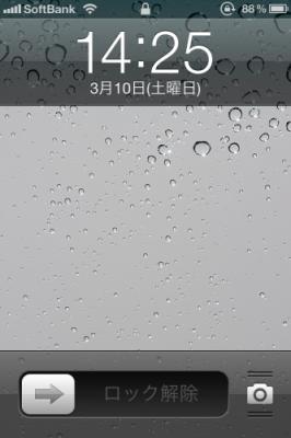 [Я]iPhoneのロック画面でカメラが起動できないアナタに贈る解決法