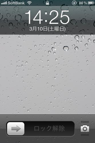 iPhoneのロック画面でカメラが起動できないアナタに贈る解決法