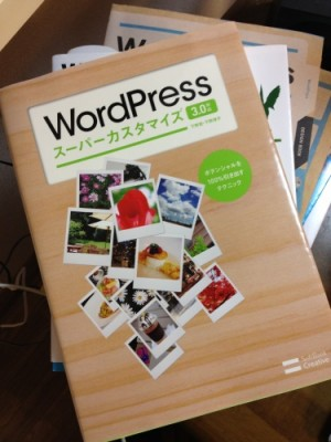 WordPressについて完全無知な私が最初に読んだ本【書評】WordPressスーパーカスタマイズ