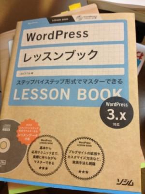 WordPressレッスンブック 3.X対応