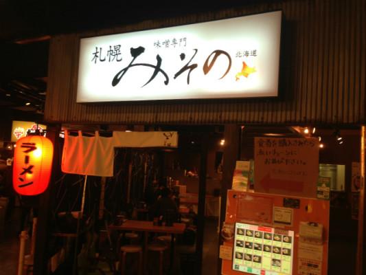 札幌みその キャナルシティ店