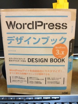 WordPressデザインブック:現時点で最強のカスタマイズ本【書評】