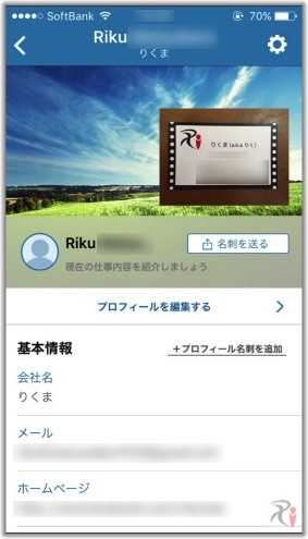 Eight iPhone画面