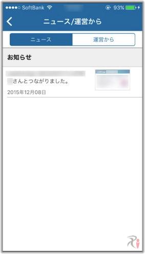 Eightニュース画面