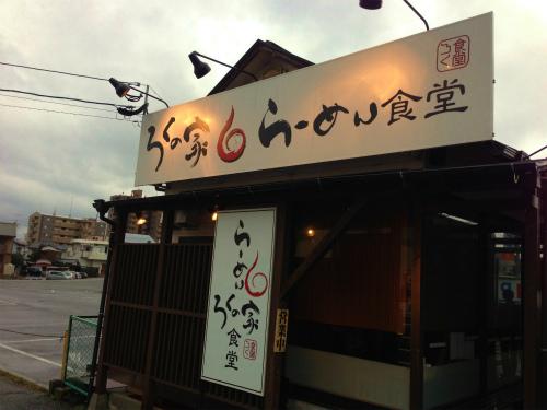 ろくの家ラーメン食堂:六黒が美味いランチサービス充実の店@北九州・三ヶ森