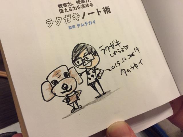 タムカイさんのサイン入りイラスト