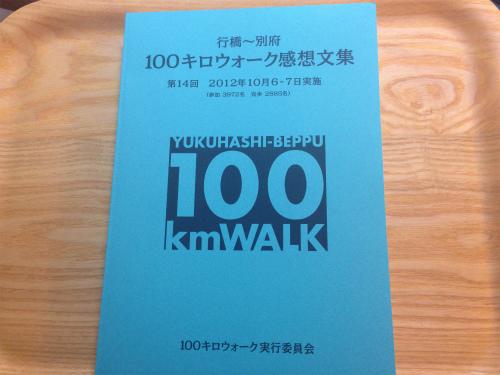 2013年の行橋~別府100キロウォーク、大会概要が発表されたようです