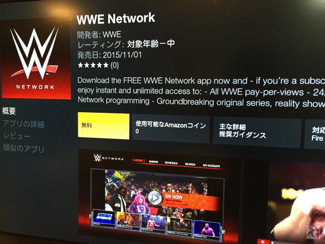 WWEアプリ
