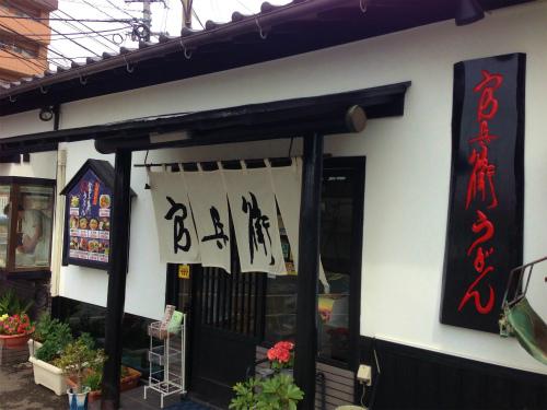 官兵衛うどん:外国人店員さんの麺打ちが見られた@福岡・長者原