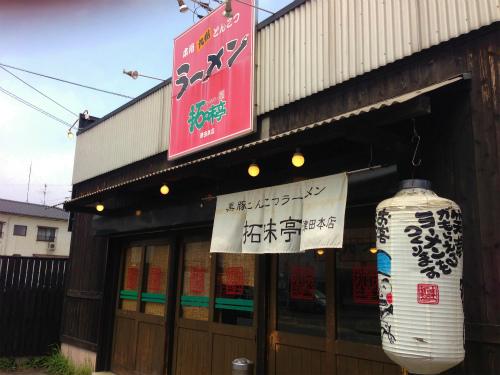 拓味亭 津田本店:ニンニクの効いた塩トンコツ@北九州・下曽根