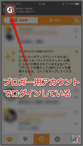 Swarmアプリ