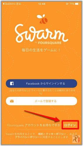 Swarmでログイン