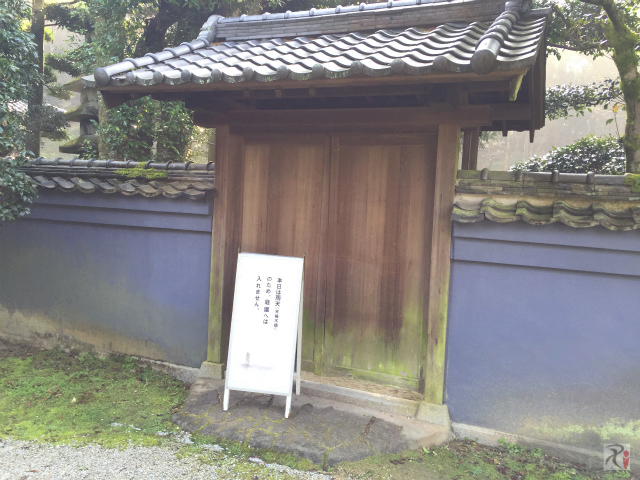 麻生大浦荘庭園入口