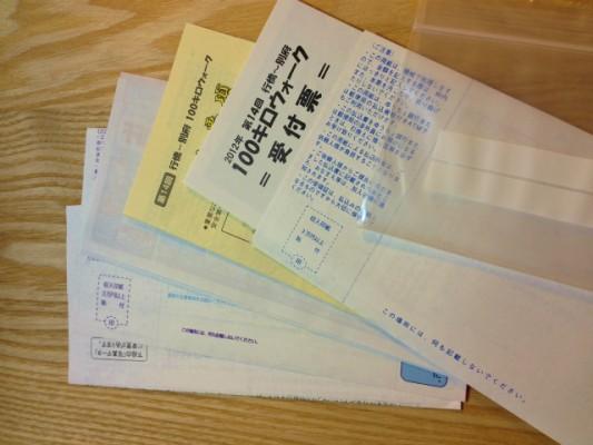 受付票がやっと郵送されてきた【行橋~別府100キロウォーク】